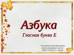 Азбука Гласная буква Е Кузеванова Елена Викторовна учитель начальных классов