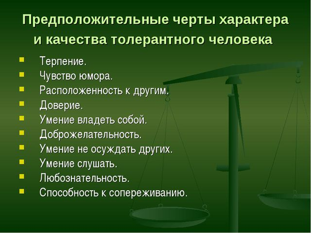 Предположительные черты характера и качества толерантного человека Терпение....