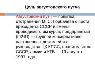 Августовский путч — попытка отстранения М. С. Горбачёва с поста президента СС