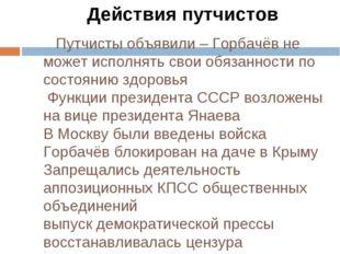 Путчисты объявили – Горбачёв не может исполнять свои обязанности по состояни