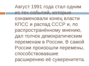 Август 1991 года стал одним из тех событий, которые ознаменовали конец власти