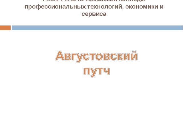 ГБОУ РХ СПО Хакасский колледж профессиональных технологий, экономики и сервиса