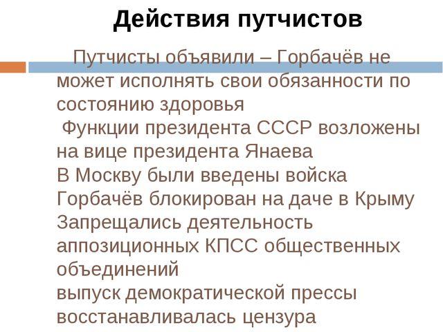 Путчисты объявили – Горбачёв не может исполнять свои обязанности по состояни...