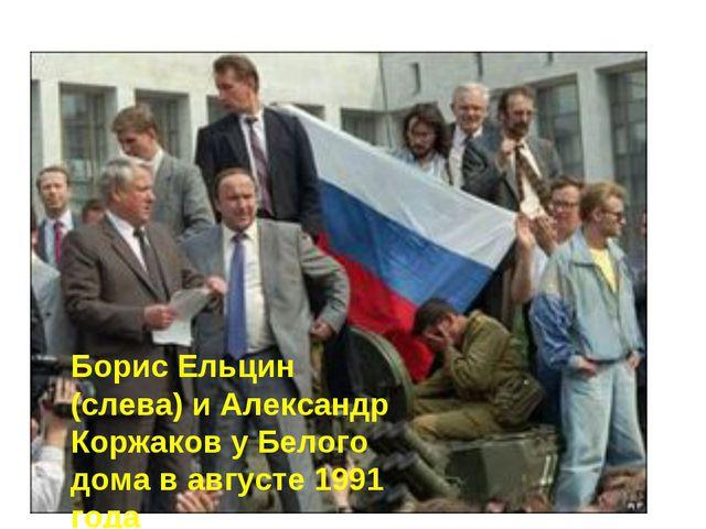 Борис Ельцин (слева) и Александр Коржаков у Белого дома в августе 1991 года
