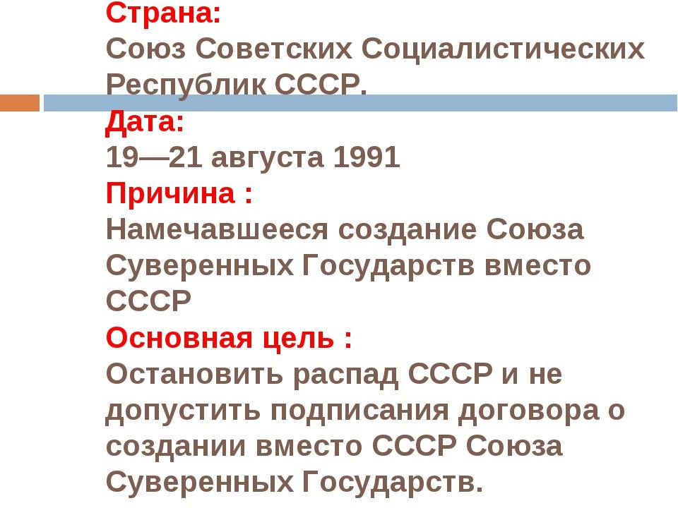 Страна: Союз Советских Социалистических Республик СССР. Дата:  19—21 август...