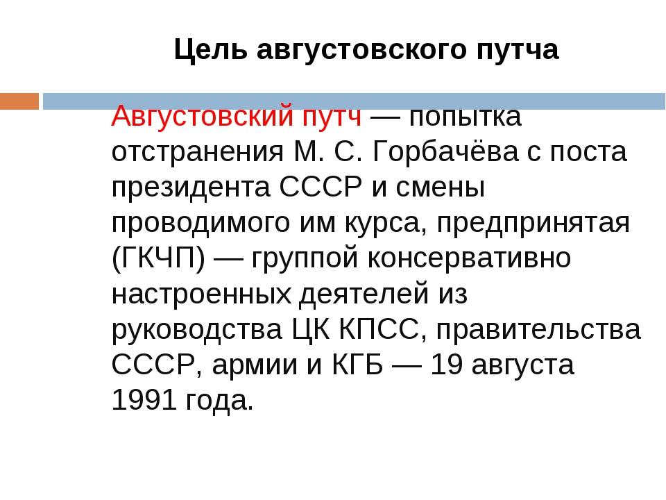 Августовский путч — попытка отстранения М. С. Горбачёва с поста президента СС...