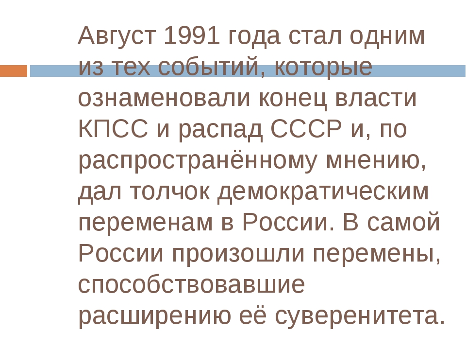 Август 1991 года стал одним из тех событий, которые ознаменовали конец власти...