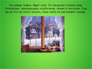 На улице темно. Идет снег. Он запушил стекла окна. Аленушка, свернувшись клуб