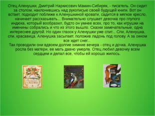 Отец Аленушки, Дмитрий Наркисович Мамин-Сибиряк, - писатель. Он сидит за стол