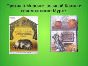 Притча о Молочке, овсяной Кашке и сером котишке Мурке.
