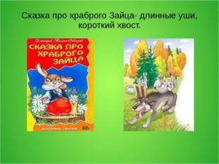 Сказка про храброго Зайца- длинные уши, короткий хвост.