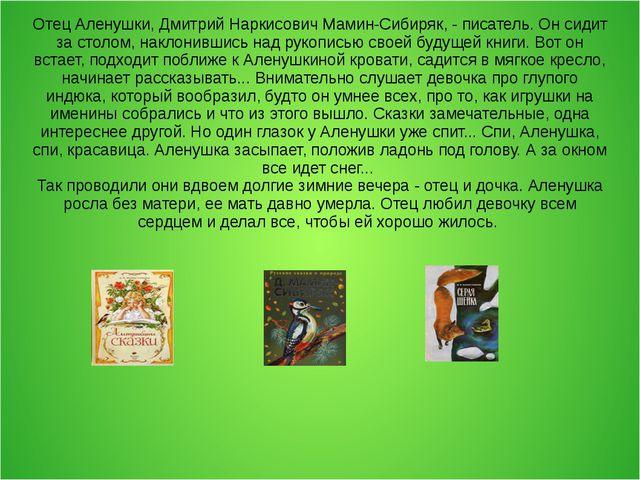 Отец Аленушки, Дмитрий Наркисович Мамин-Сибиряк, - писатель. Он сидит за стол...
