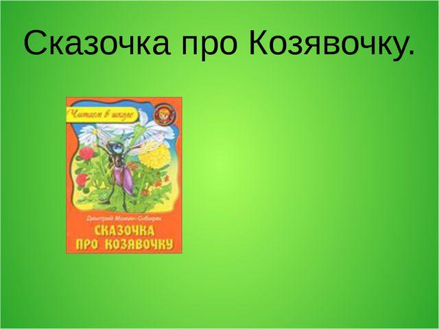 Сказочка про Козявочку.