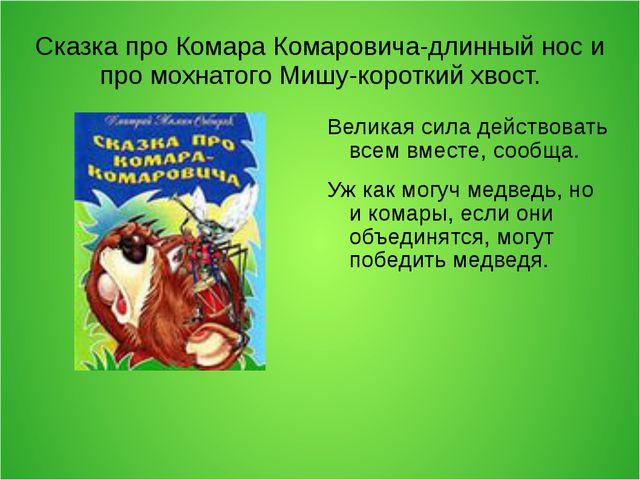 Сказка про Комара Комаровича-длинный нос и про мохнатого Мишу-короткий хвост....