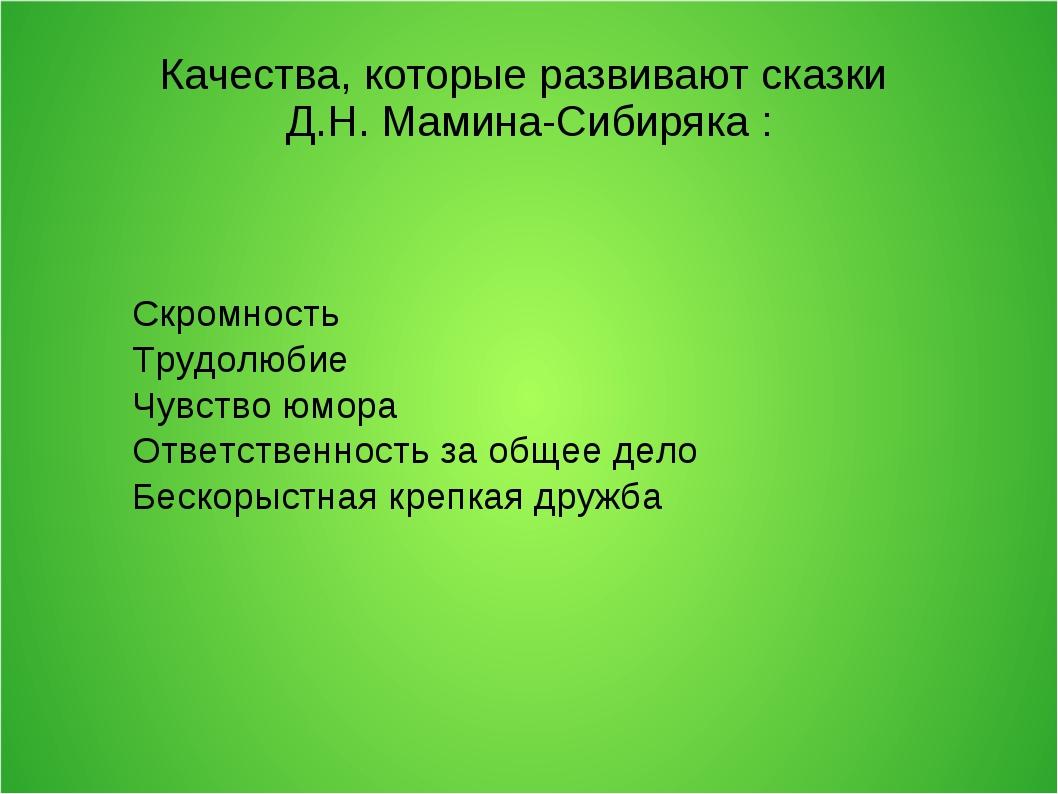 Качества, которые развивают сказки Д.Н. Мамина-Сибиряка : Скромность Трудол...
