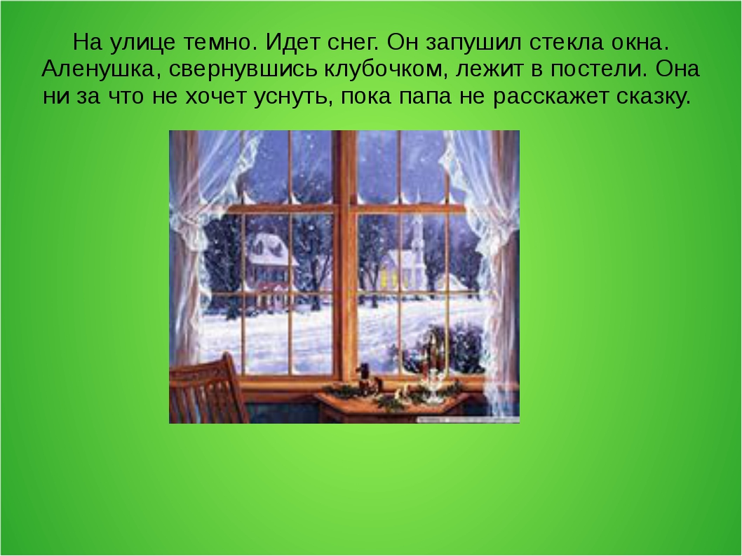 На улице темно. Идет снег. Он запушил стекла окна. Аленушка, свернувшись клуб...