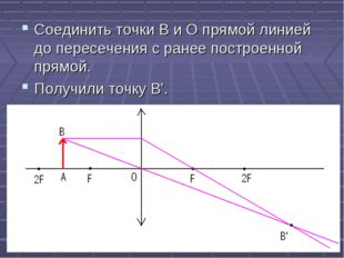 Соединить точки В и О прямой линией до пересечения с ранее построенной прямой