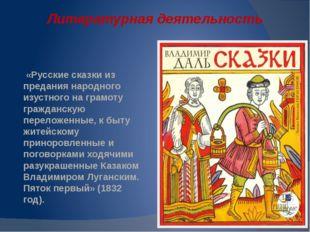 Литературная деятельность «Русские сказки из предания народного изустного на