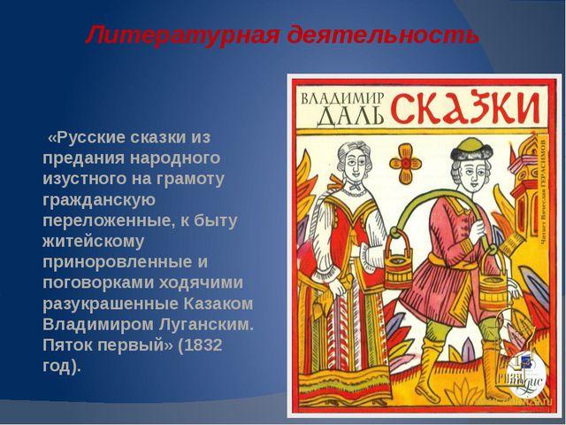Литературная деятельность «Русские сказки из предания народного изустного на...