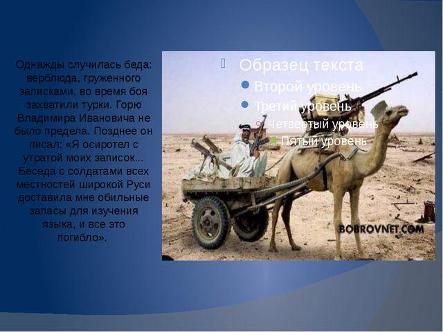 Однажды случилась беда: верблюда, груженного записками, во время боя захватил...