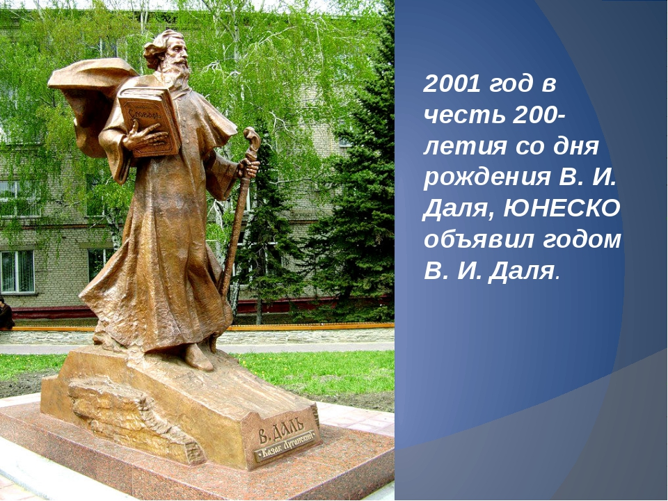 2001 год в честь 200-летия со дня рождения В. И. Даля, ЮНЕСКО объявил годом В...