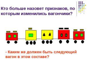 Кто больше назовет признаков, по которым изменились вагончики? - Каким же дол