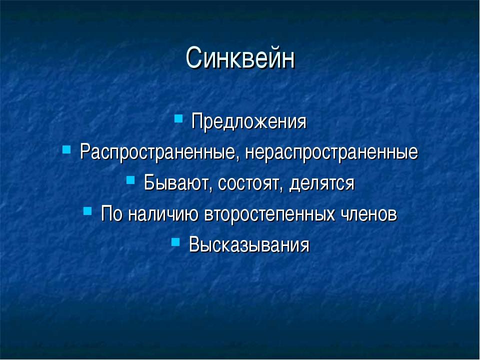 Синквейн Предложения Распространенные, нераспространенные Бывают, состоят, де...