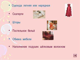 Одежда летняя или нарядная Скатерти Шторы Постельное бельё Обивка мебели Нап