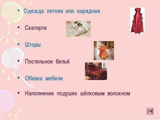 Одежда летняя или нарядная Скатерти Шторы Постельное бельё Обивка мебели Нап...