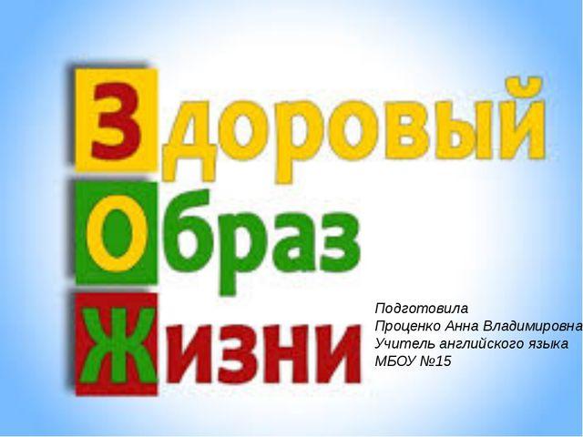 Выполнила Проценко Анна Владимировна Учитель английского языка МБОУ №15 Подг...