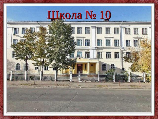 Школа № 10