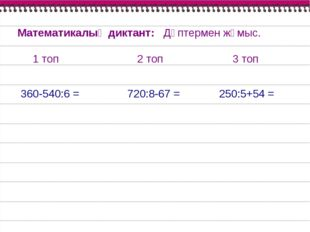 360-540:6 = 720:8-67 = 250:5+54 = Математикалық диктант: Дәптермен жұмыс. 1 т
