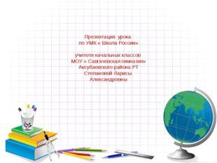 Презентация урока по УМК « Школа России» учителя начальных классов МОУ « Сав
