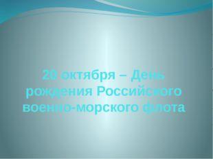 20 октября – День рождения Российского военно-морского флота