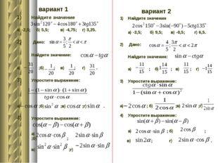 вариант 1 1) Найдите значение а) -2,5; б) 5,5;в) -4,75;г) 3,25. 2) Дан