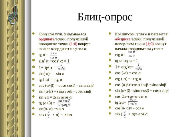 Блиц-опрос Синусом угла α называется ордината точки, полученной поворотом точ...