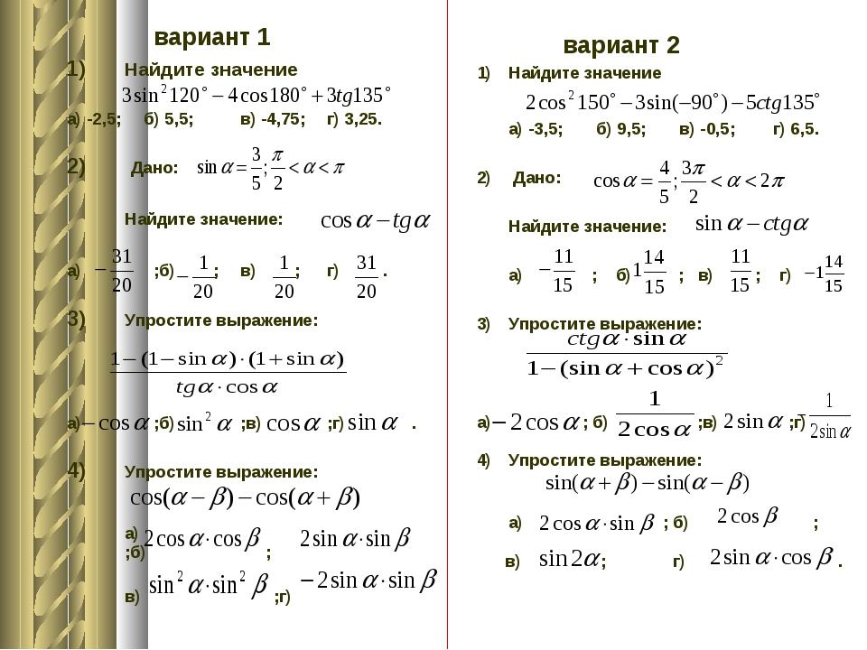 вариант 1 1) Найдите значение а) -2,5; б) 5,5;в) -4,75;г) 3,25. 2) Дан...