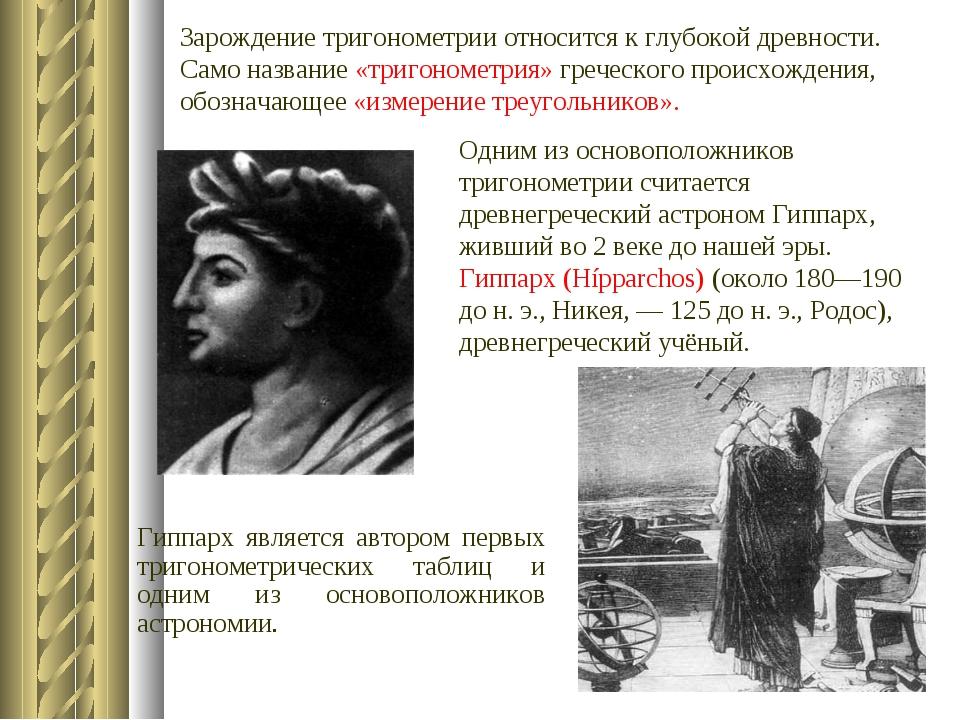 Зарождение тригонометрии относится к глубокой древности. Само название «триго...