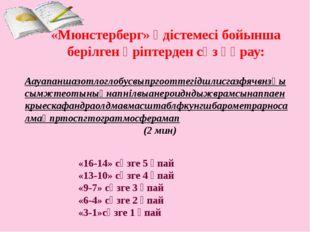 «Мюнстерберг» әдістемесі бойынша берілген әріптерден сөз құрау: Аауапаншазотл