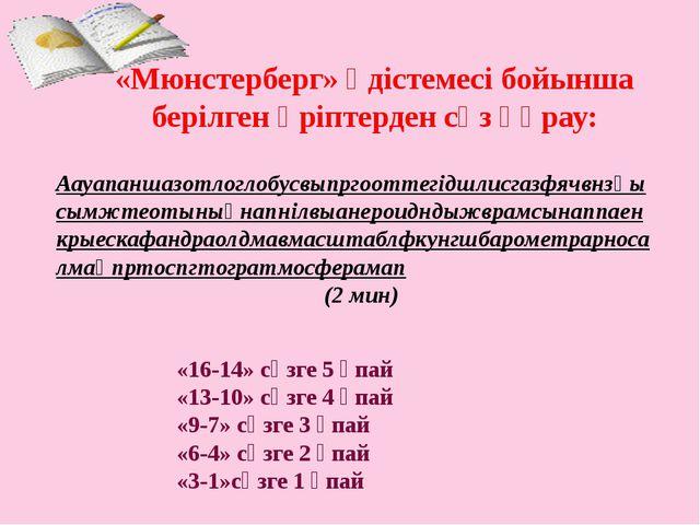 «Мюнстерберг» әдістемесі бойынша берілген әріптерден сөз құрау: Аауапаншазотл...