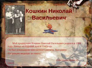 Кошкин Николай Васильевич Мой прадедушка Кошкин Николай Васильевич родился