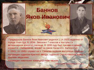 Баннов  Яков Иванович  Прадедушка Баннов Яков Иванович родился 1.14.1920 нед