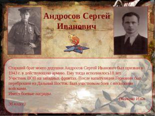 Андросов Сергей Иванович