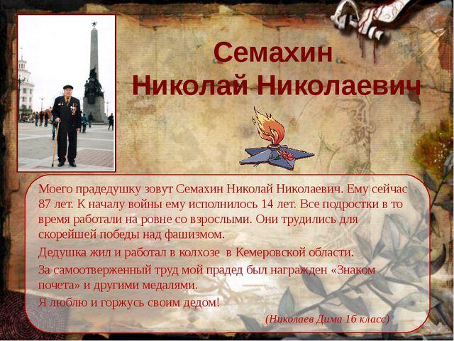 Семахин  Николай Николаевич Моего прадедушку зовут Семахин Николай Николаеви...