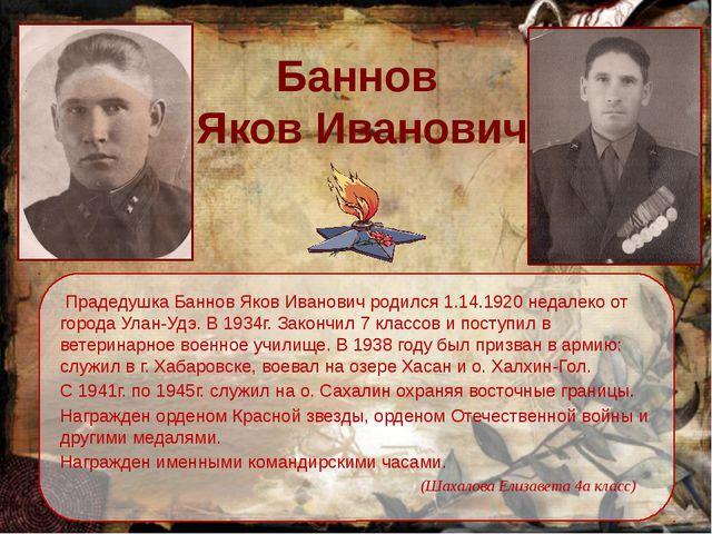 Баннов  Яков Иванович  Прадедушка Баннов Яков Иванович родился 1.14.1920 нед...