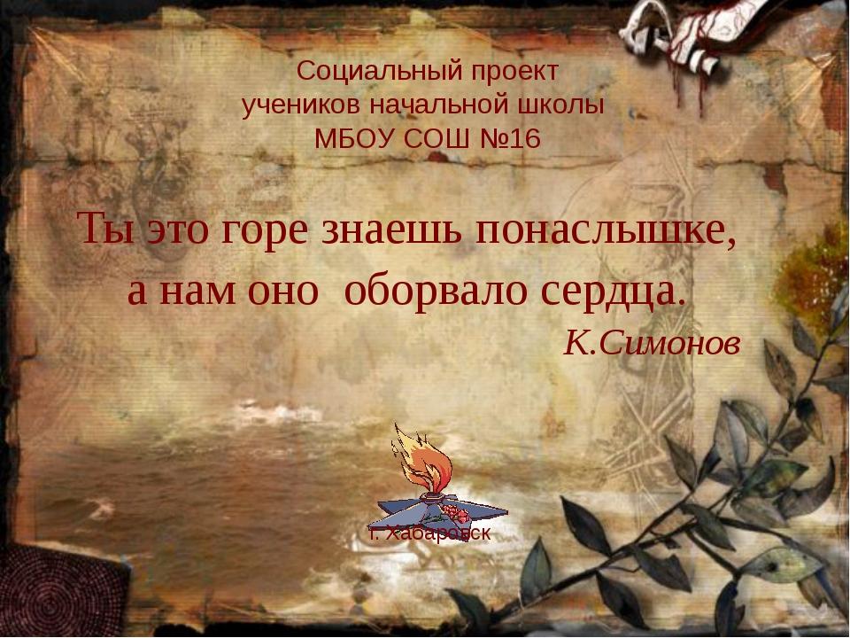 Социальный проект учеников начальной школы  МБОУ СОШ №16