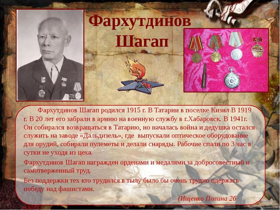 Фархутдинов  Шагап Фархутдинов Шагап родился 1915 г. В Татарии в поселке Ки...