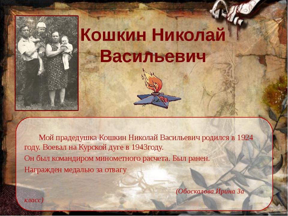 Кошкин Николай Васильевич Мой прадедушка Кошкин Николай Васильевич родился...