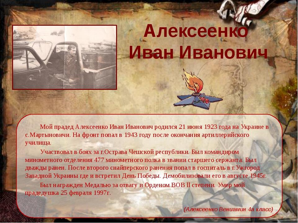 Алексеенко  Иван Иванович Мой прадед Алексеенко Иван Иванович родился 21 ию...