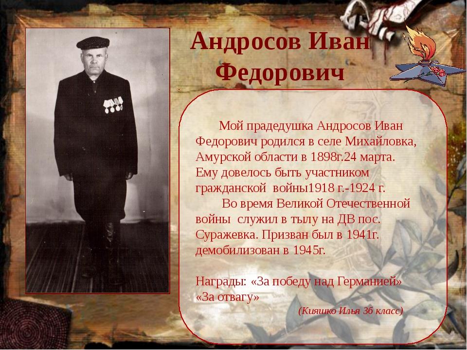 Андросов Иван Федорович